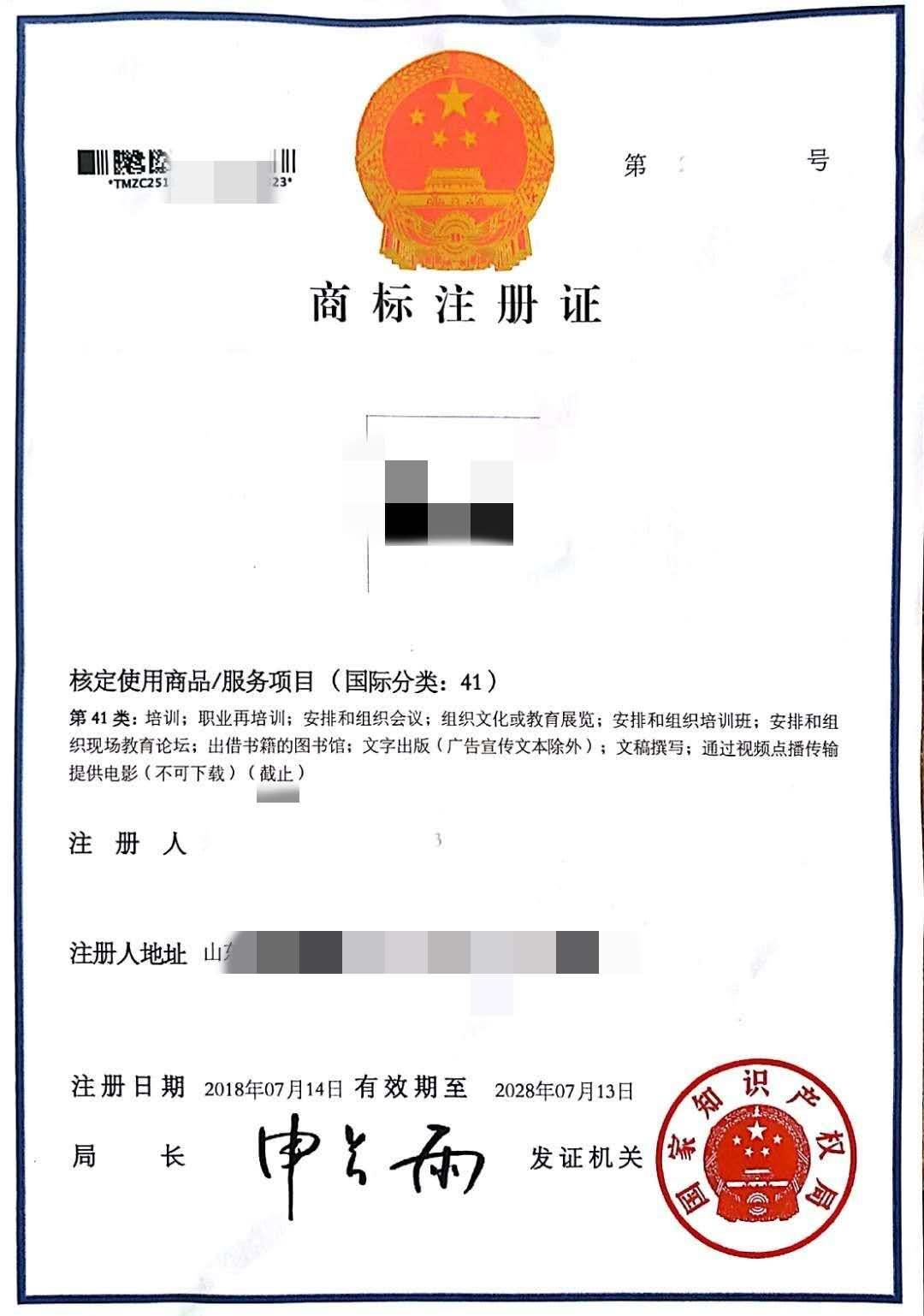 商标证书.jpg